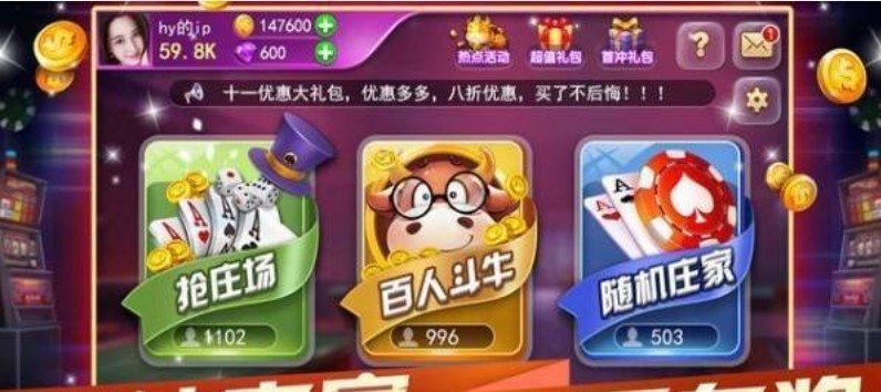 聚友贵州棋牌 v1.0.3 第2张