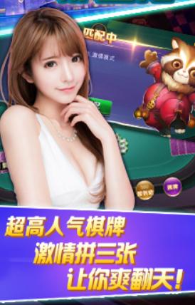 17安徽棋牌 v1.0 第2张