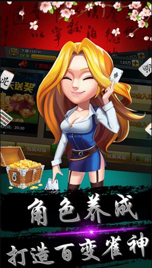 金星真金棋牌 v1.0 第3张
