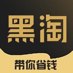 黑淘app