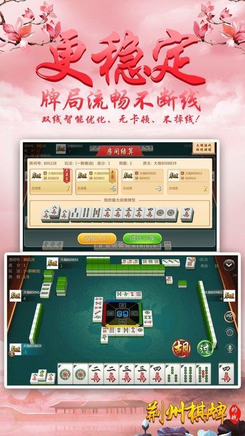 约战荆州棋牌 v1.0 第2张