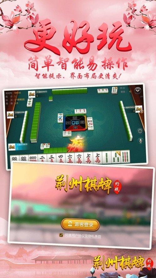 约战荆州棋牌 v1.0