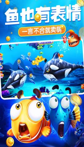 捕鱼棋牌电玩游戏 v1.0 第2张