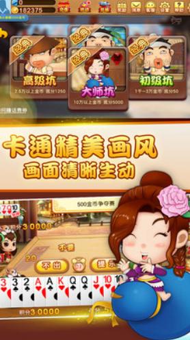 好彩赢三张百人对战 v1.0