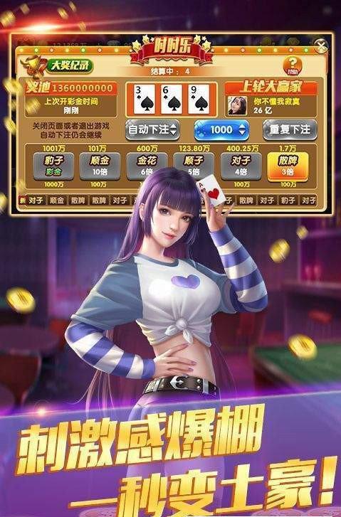 龙飞凤舞棋牌 v1.0 第2张