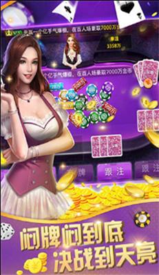 百战称王棋牌 v1.0.1 第3张
