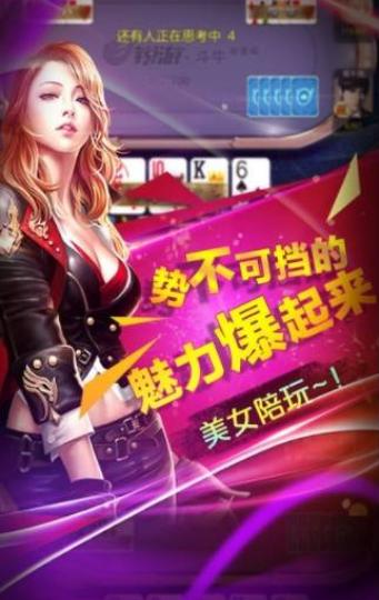 财源广进棋牌 v1.0 第3张