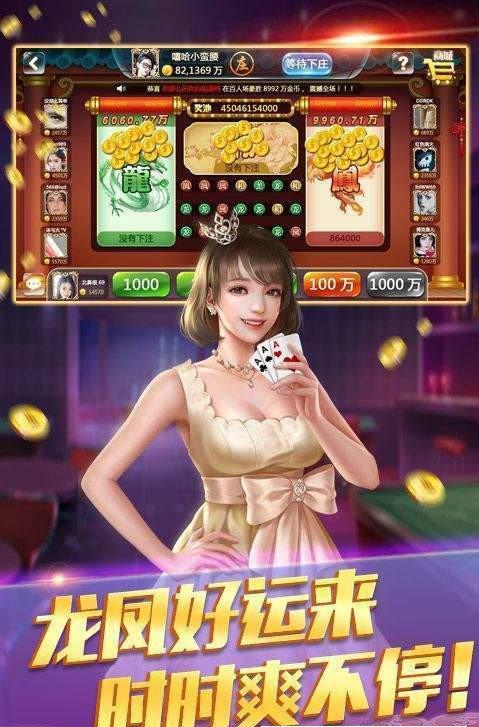 龙飞凤舞棋牌 v1.0