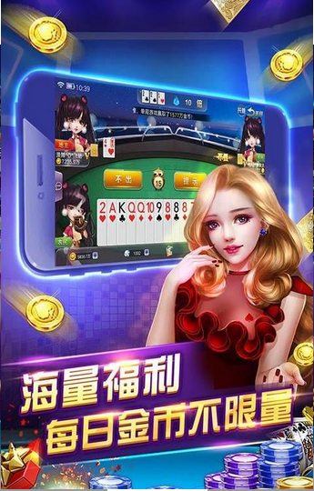 北斗棋牌娱乐6.1 v1.0 第2张