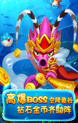 乐其捕鱼游戏 v5.2.3