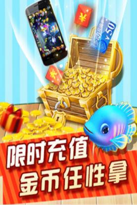 九州棋牌游戏捕鱼 v2.0