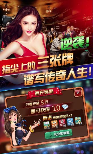 天天温州棋牌 v1.0 第3张