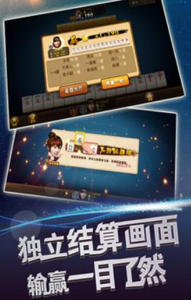 腾讯四川麻将血战到底换三张 v2.0 第2张