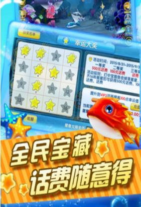 九州棋牌游戏捕鱼 v2.0 第2张