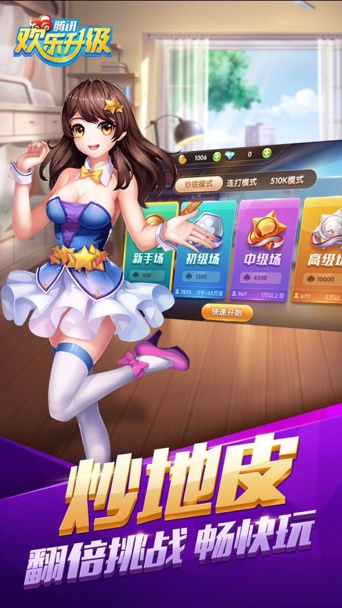 腾讯游戏富裕赢三张 v1.0.1