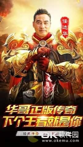华哥传奇折扣版图2