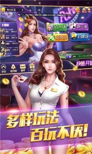 金盈利棋牌 v1.0 第2张