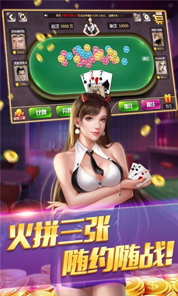 贵宾棋牌娱乐 v2.3 第2张