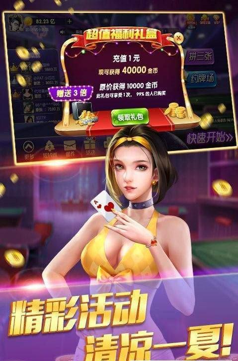 龙飞凤舞棋牌 v1.0 第3张