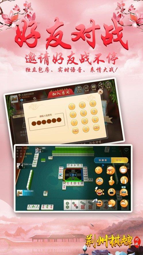 约战荆州棋牌 v1.0 第3张