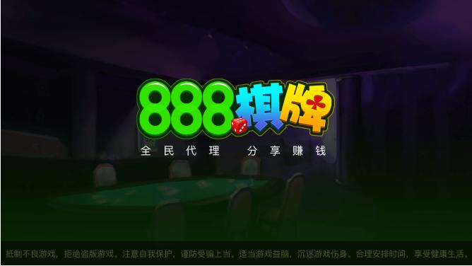 888棋牌金花 v1.0