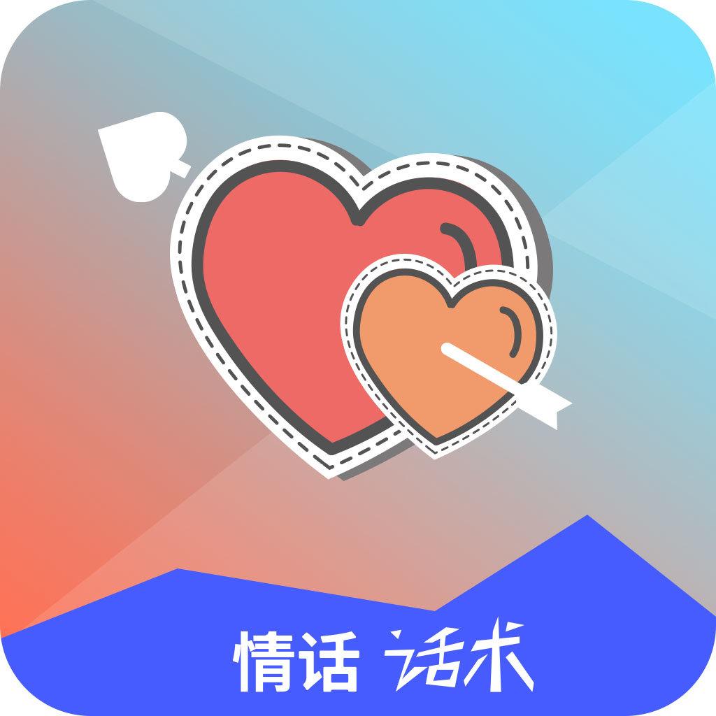 情話話術軟件