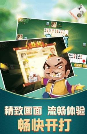 大吉大利棋牌斗地主 v1.0