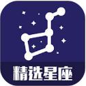 精選星座最新版 v1.0