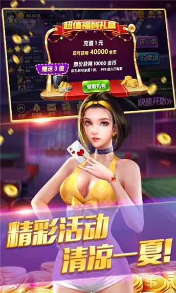 方舟棋牌娱乐 v2.3