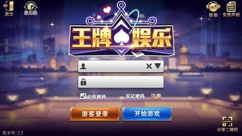 王牌娱乐棋牌 v3.0