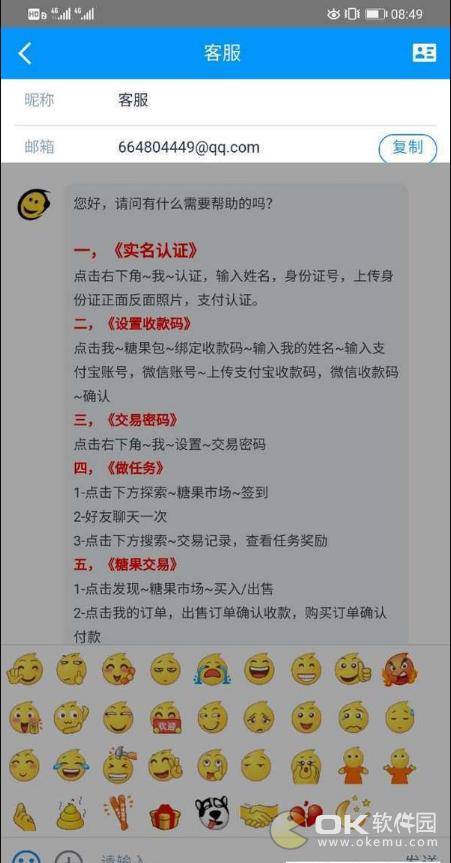 信友app圖3