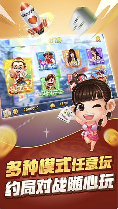大菠萝闽台棋牌 v1.0 第3张