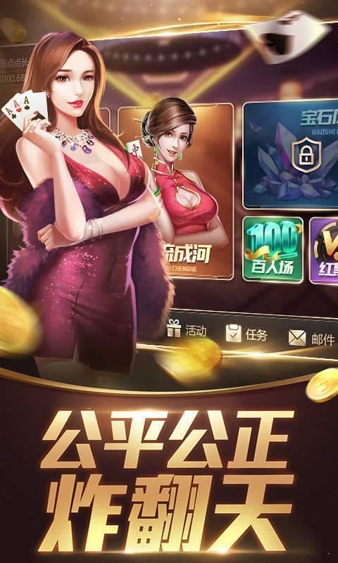 闽台棋牌 v1.0