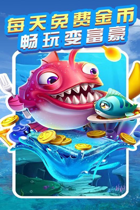 有乐棋牌李逵劈鱼 v1.0