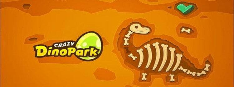 養恐龍賺錢的軟件