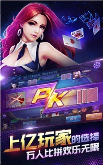东临娱乐棋牌 v1.0