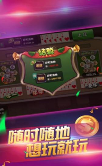 奥迪棋牌3.99 v3.99