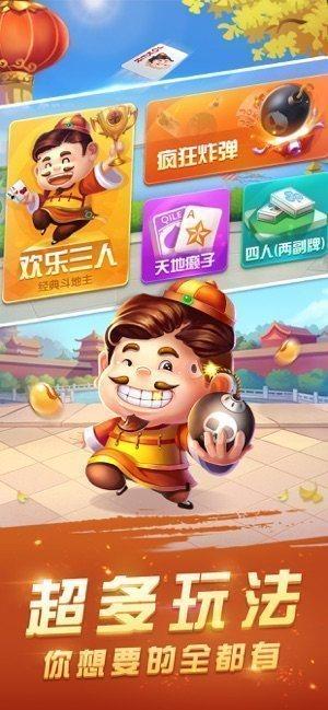 新河北棋牌 v1.0 第2张