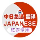 日本旅游翻译安卓版
