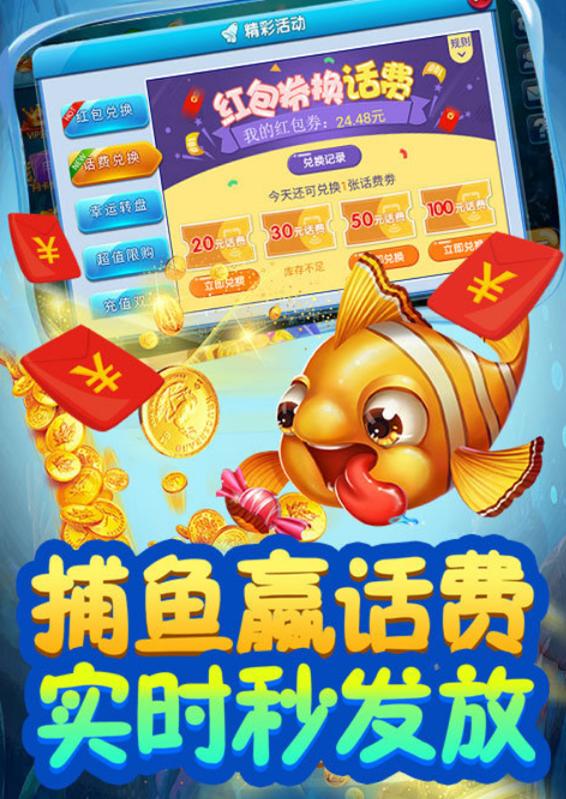 神话棋牌捕鱼娱乐 v1.0.2 第4张