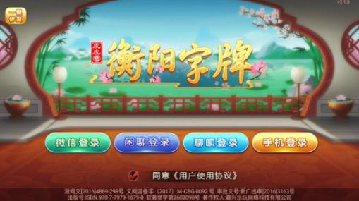 新版皮皮衡阳字牌 v1.0