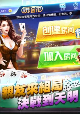 大发棋牌百人龙虎斗 v1.0