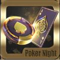 扑克之夜棋牌