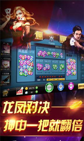 红宝石棋牌手机版 v1.0