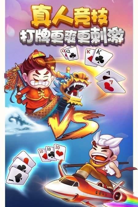 魔幻棋牌 v1.0