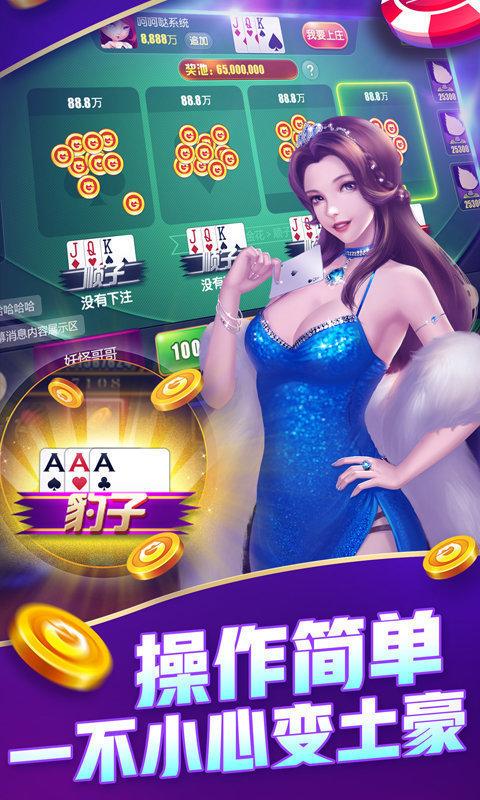 常州神抖抖棋牌 v1.0