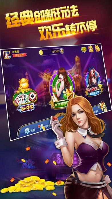 皇冠电玩城真人版 v3.1