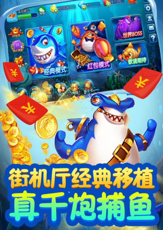 神话棋牌捕鱼娱乐 v1.0.2 第2张