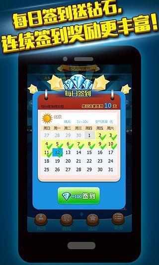 天荣棋牌 v1.0