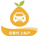 柚子新車app